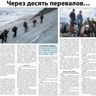 , Руководство поздравляет спасателя Карельского отделения АСФ