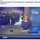 , Комплексные учения на Василиостровской ТЭЦ филиала «Невский » ОАО «ТГК-1»